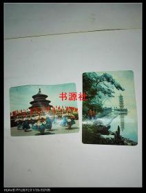 1975年历卡2张