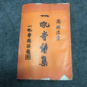 一吼堂诗集 —— 圆瑛法师诗作全集 中国佛教协会首任会长圆瑛法师名著