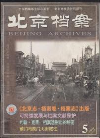 北京档案2004-05总第161期