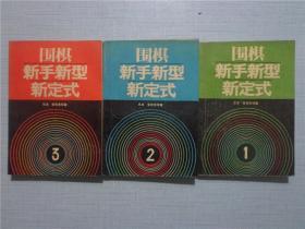 围棋新手新型新定式(1,2,3)