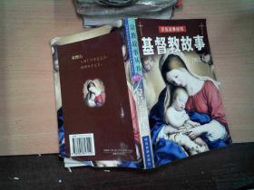 基督教故事--插图珍藏本..
