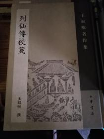 列仙传校笺:王叔岷著作集