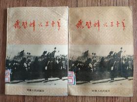 鹤壁烽火三十年 馆藏 书