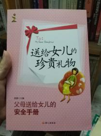 送给女儿的珍贵礼物