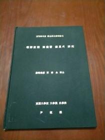 朝鲜前期图画署画员의研究(韩文版),