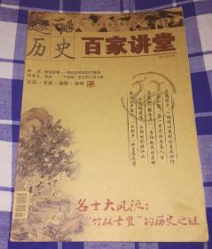 趣话历史 百家讲堂  2011.3期 九五品 包邮挂