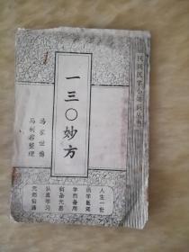 民间医学小知识丛书:一三O妙方