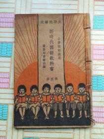 小学校初级用-新时代国语教科书-第五册(插图)