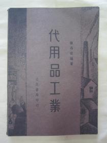 民国老版好品《代用品工业》, 龚昂云 编著,32开平装一册全。世界书局 民国三十三年(1944)五月,繁体竖排刊行,品佳如图。