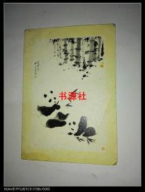 1973年历卡1张