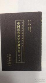 中国近代文学文献丛刊.散文卷(全100册)