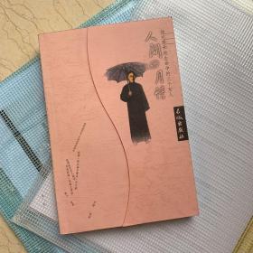 人间四月情:徐志摩和他生命中的三个女人