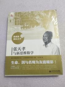张天孝与新思维数学/教育家成长丛书