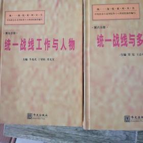 统一战线系列丛书1-10册 精装