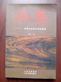 木鉴 中国古典家具用材鉴赏,古家具