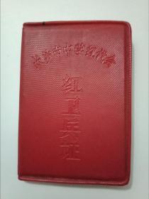 绝版稀缺文革资料---1970《长沙市中学红代会  红卫兵证》带照片和印章