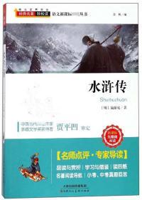 经典名著轻松读:水浒传