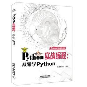 Python实战编程:从零学Python