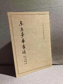东京梦华录注(中国古代都城资料选刊,邓之诚注)