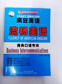 DI2164327 疯狂英语--刘畅美语商务口语专训