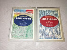 北京市高等教育自学考试教材(专科阶段):中国现代文学作品选(上下)(修订版)