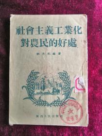 社会主义工业化对农民的好处 54年初版 包邮挂刷
