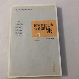 国家舞台艺术优秀剧目集2