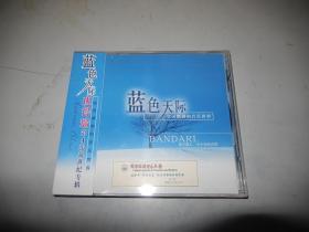 蓝色天际(CD) 空灵飘渺的音乐世界 班得瑞第4张新世纪专辑