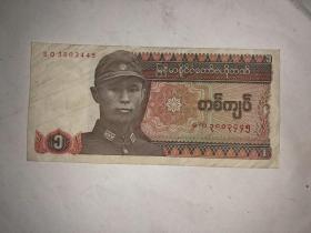 外国纸币  缅甸纸币1张  详见图