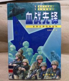 血战先锋-世界王牌特种部队 郑洪涛 时事出版社