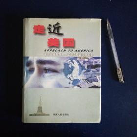 走近美国:湖南省首期领导干部赴美培训团论文集