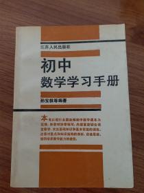 初中数学学习手册