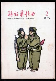 期刊-《解放军歌曲》1965年第2期