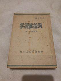 政治经济学(干部必读1949年7月)