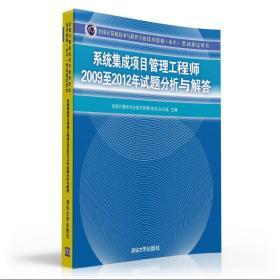 系统集成项目管理工程师2009至2012年试题分析与解答 9787302327523
