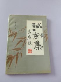 作者签赠本《试剑集》1991年初版。
