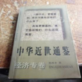 中国近代史通鉴经济专卷