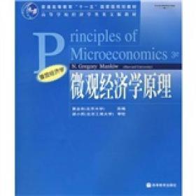 微观经济学原理 英文版 夏业良 9787040171372