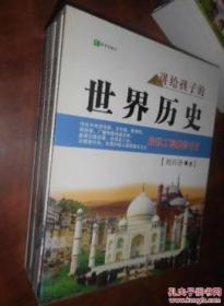 讲给孩子的世界历史全4册共四册1-4册 上古篇,中古篇,近代篇,现代篇