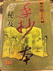 中国古代手抄本秘笈(第三、四、六卷,)三本合售