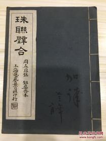 珠联璧合 周克鼎铭 鉏彝斋本 有签名及藏书章
