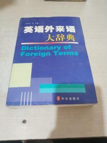 英语外来语大辞典(一版一印)