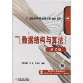 数据结构与算法(第2版)张晓莉 9787111233572