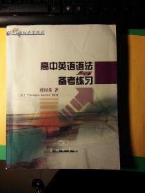 高中英语语法与备考练习