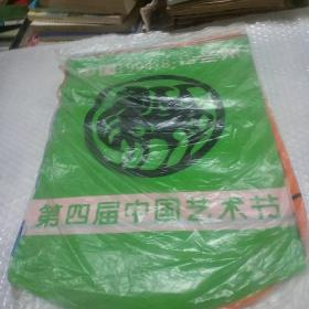 第四届中国艺术节(1994年8月18号甘肃兰州)宣传旗帜【全套10枚】