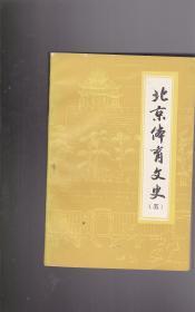 北京体育文史 5
