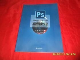 Photshop CS6an案例教程