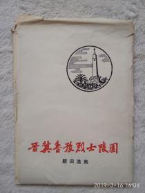 晋冀鲁豫烈士陵园题词选集 (31张,活页)