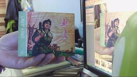 【文革知青连环画】朝霞(74年1版1印.60开,9品)(60开,9品)--XHNF新盒