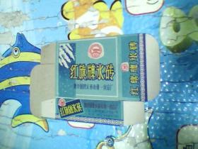 老冰砖盒;红旗牌冰砖(雪糕盒)